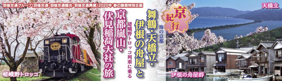 舞鶴・天橋立・伊根の舟屋と<br>京都嵐山・伏見稲荷大社の旅